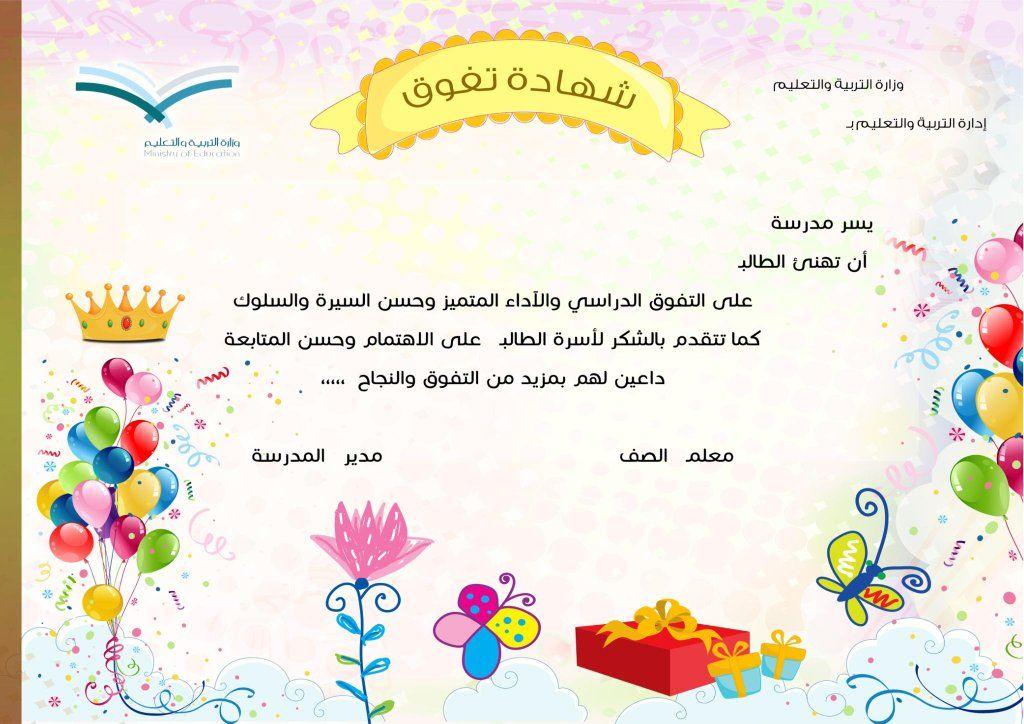 نتيجة بحث الصور عن شهادات تفوق فارغة Powerpoint Template Free School Labels Printables Islamic Kids Activities