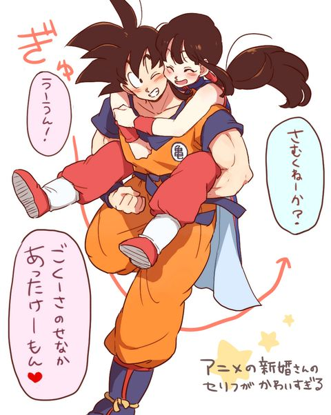 Pixiv Is An Illustration Community Service Where You Can Post And Enjoy Creative Work A Large Variety Of Work Is Uploaded And User Orga ドラゴンボールgt ドラゴンボール 悟チチ
