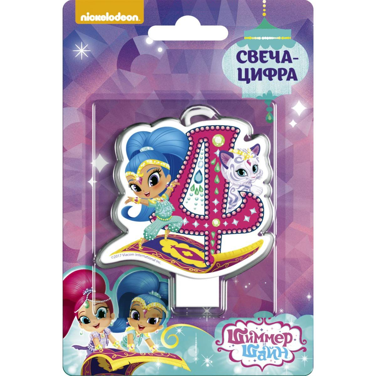 Shimmer and Shine Cupcake Topper Candle 4 Years Baking ...