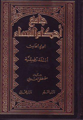 الجامع لأحوال وأحكام النساء في القرآن الكريم Book Blog Chalkboard Quote Art Art Quotes