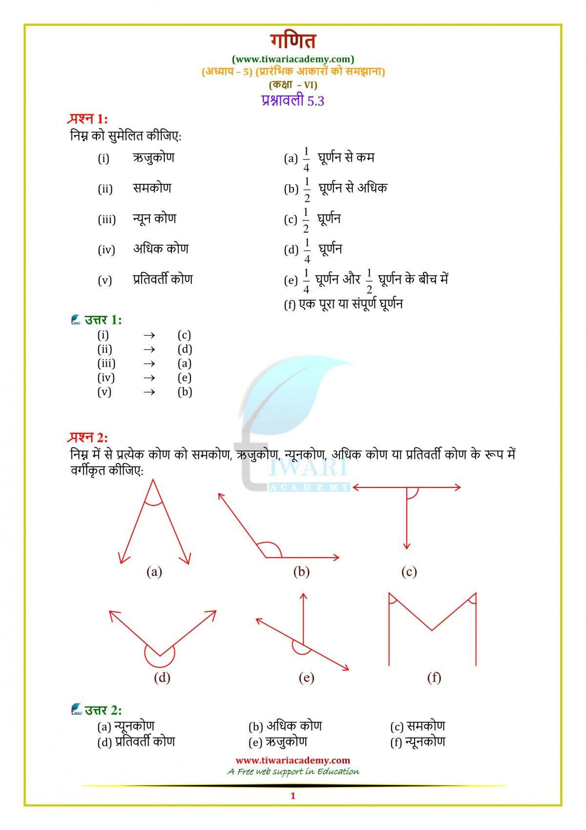 Https Www Tiwariacademy Com Ncert Solutions Class 6 Maths Chapter 5 Class 6 Maths Math Solutions [ 1698 x 1200 Pixel ]