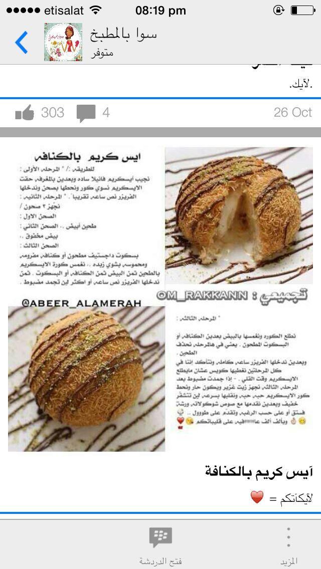 ايس كريم كنافه Cooking Recipes Recipes Arabic Sweets