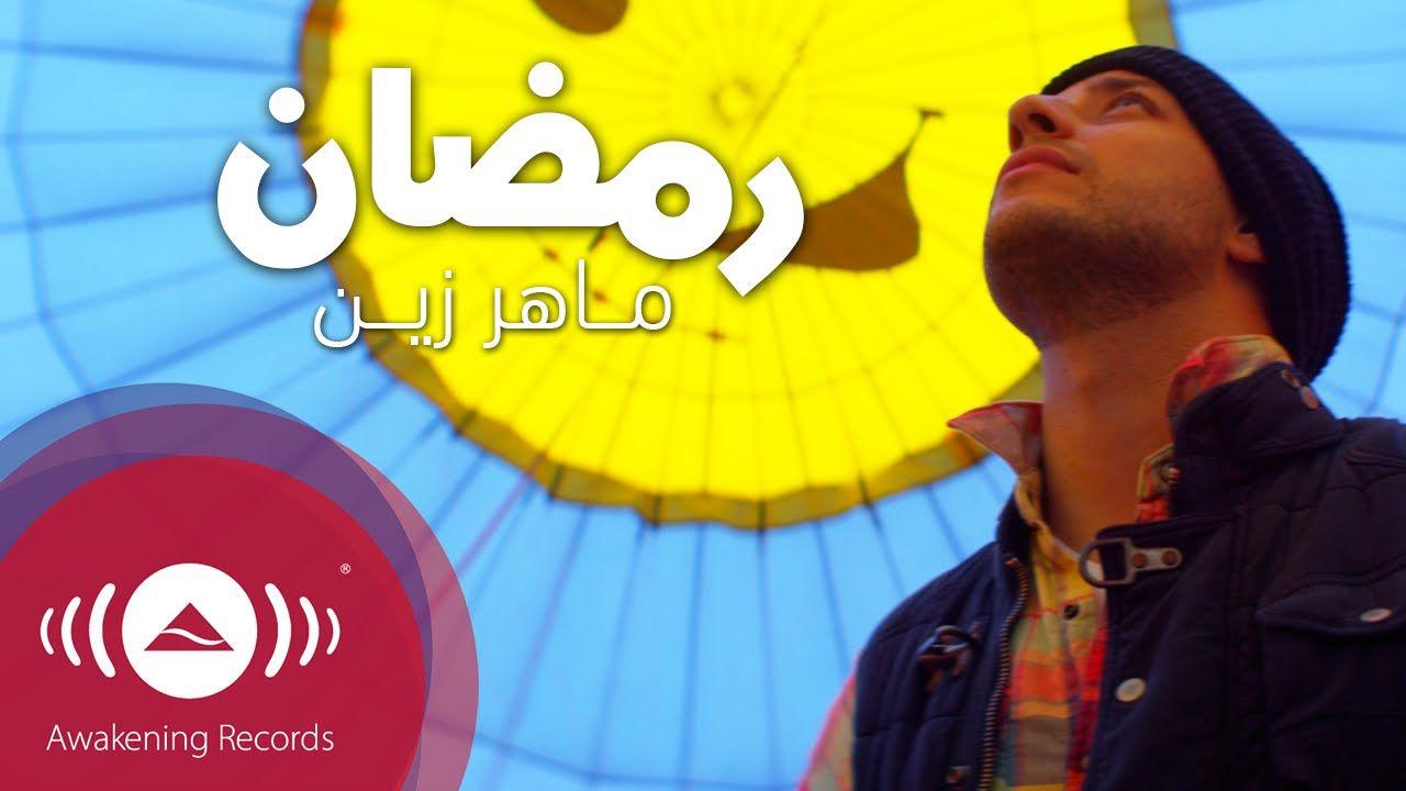 Maher Zain - Ramadan (Arabic) | ماهر زين - رمضان | Official