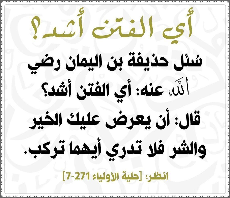 Pin By ام ماريا On اقوال الصحابة والائمة والعلماء Arabic Quotes Islam Quran Islam