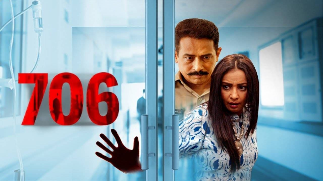 Watch Online 706 Full Hindi Movie Download HD Atul