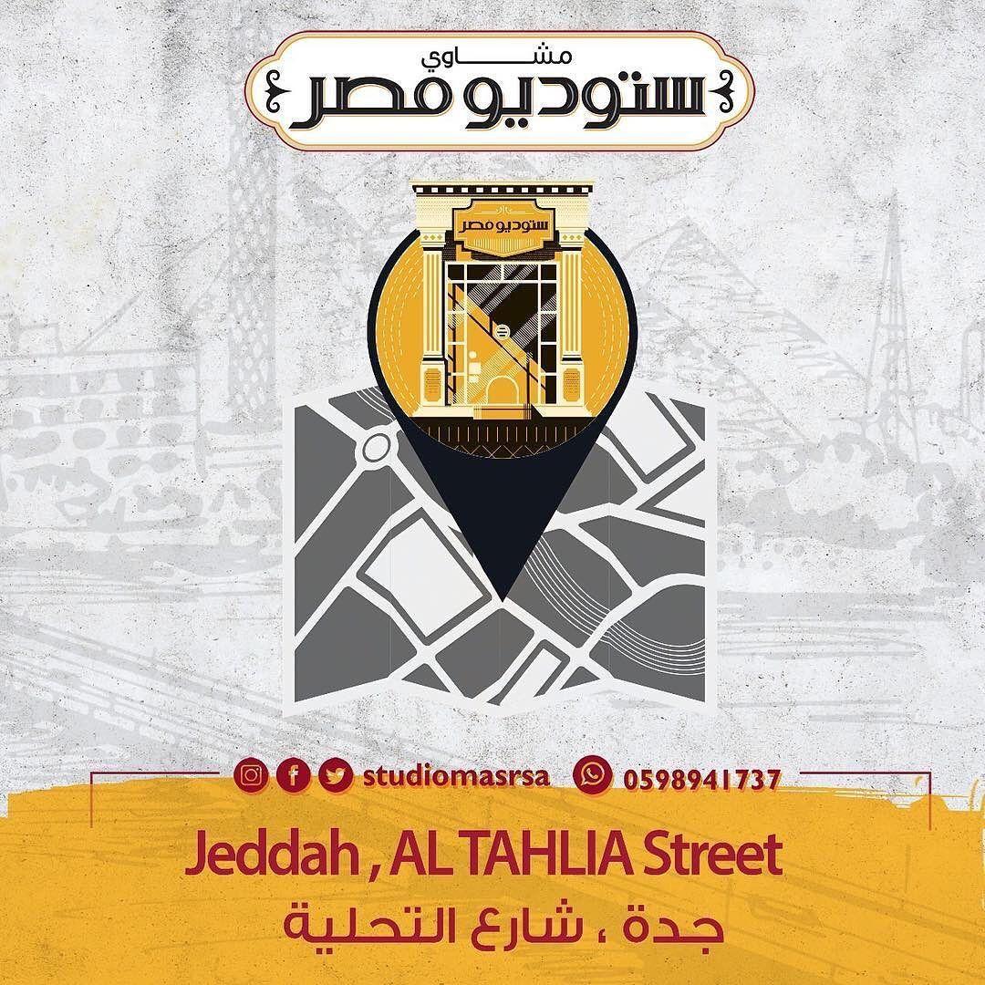تكريما لتراث مصر السينمائي العظيم ستوديو مصر ي عر ف اناقة الأبيض و الأسود بأشهى الاطباق أوقات الدوام 1 00 Pm 2 00 Am للحجز و الطل Kebab Jeddah