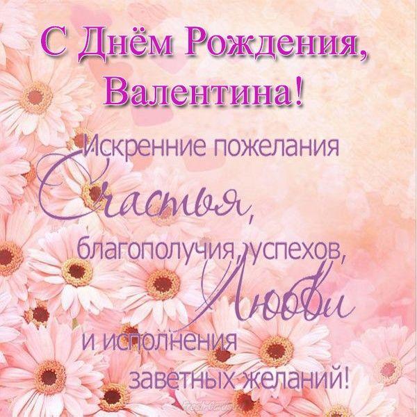Поздравления для валентины с днем рождения в стихах