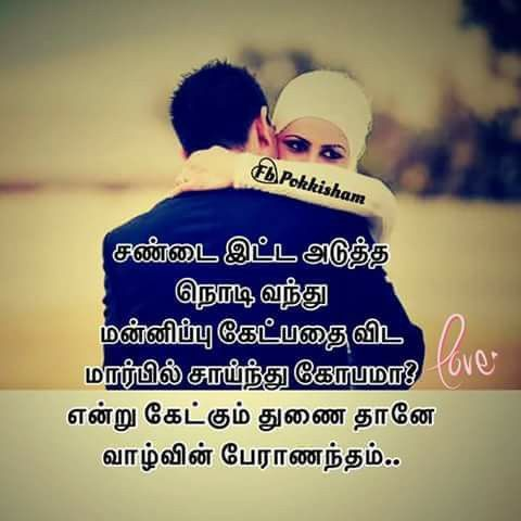 Pin By Vaji On Tamil Quotes Pinterest Love Quotes Tamil Love