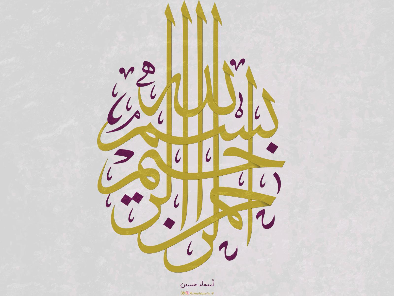 بسم الله الرحمن الرحيم In The Name Of Of Allah The Merciful White Wallpaper For Iphone Allah Flower Border