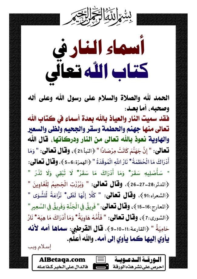 أسماء النار في القران Learn Islam Islamic Teachings Islam Quran