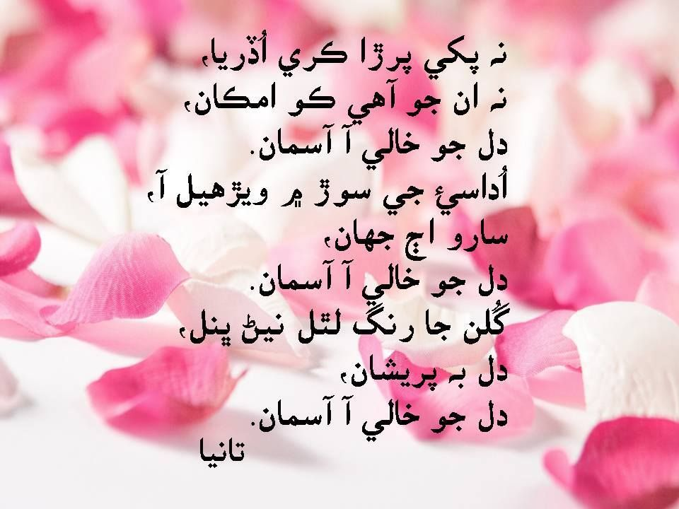 Pin by Tania Saleem on Tania\'s Sindhi Poetry | Pinterest
