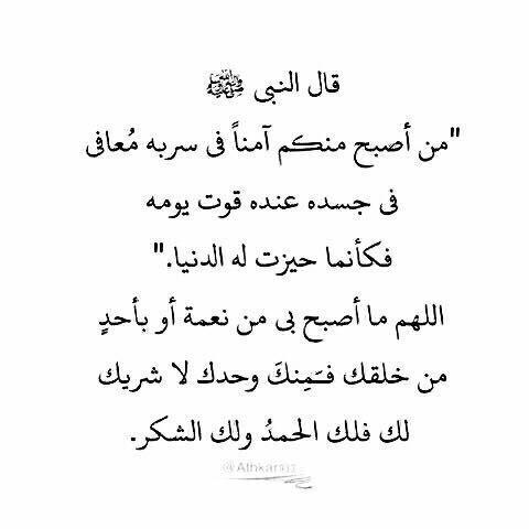 الحمد لله Islamic Prayer Words My Prayer
