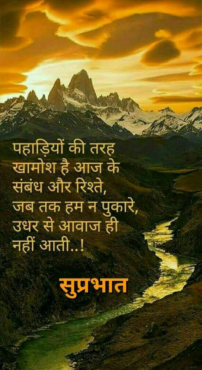 Pin by Viay Puri on morning Hindi quotes on life