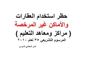 حظر استخدام العقارات والأماكن غير المرخصة مراكز ومعاهد التعليم المرسوم التشريعي 35 لعام 2010 نادي المحامي السوري Arabic Calligraphy Calligraphy