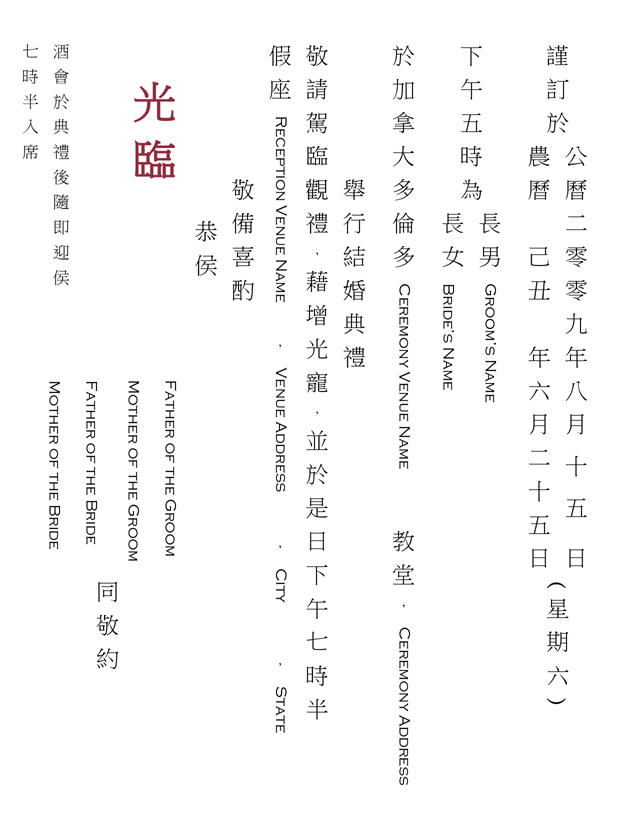 template for Chinese Wedding invitation … | wedding …