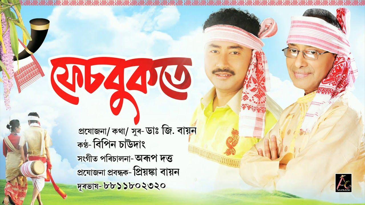 Get Facebooke Bipin Chawdang Assamese New Mp3 Song In 320 Download Facebooke Bipin Chawdang New Song Mp3 Song Download Mp3 Song Songs