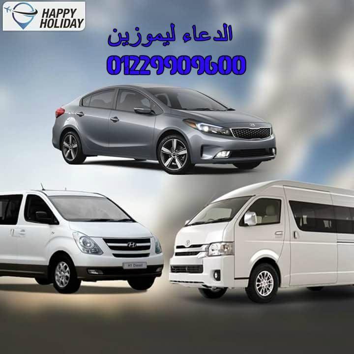 ليموزين مطار برج العرب 01229909600 Limousine Airport Transfers Suv Car