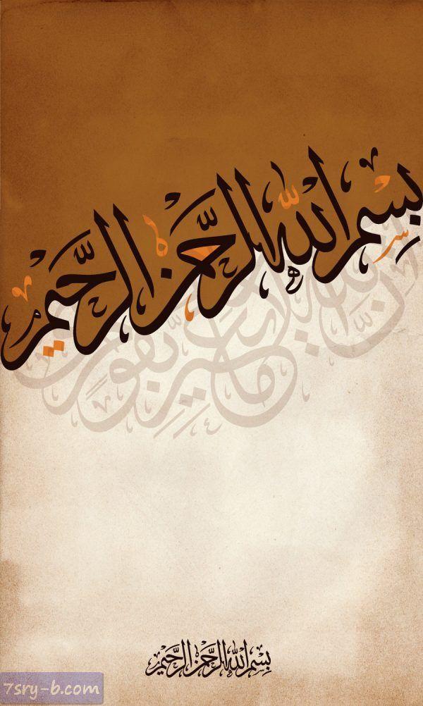صور بسم الله الرحمن الرحيم خلفيات وصور إسلامية مكتوب عليها بسم الله الرحمن الرحيم Islamic Calligraphy Islamic Caligraphy Art Islamic Calligraphy Painting