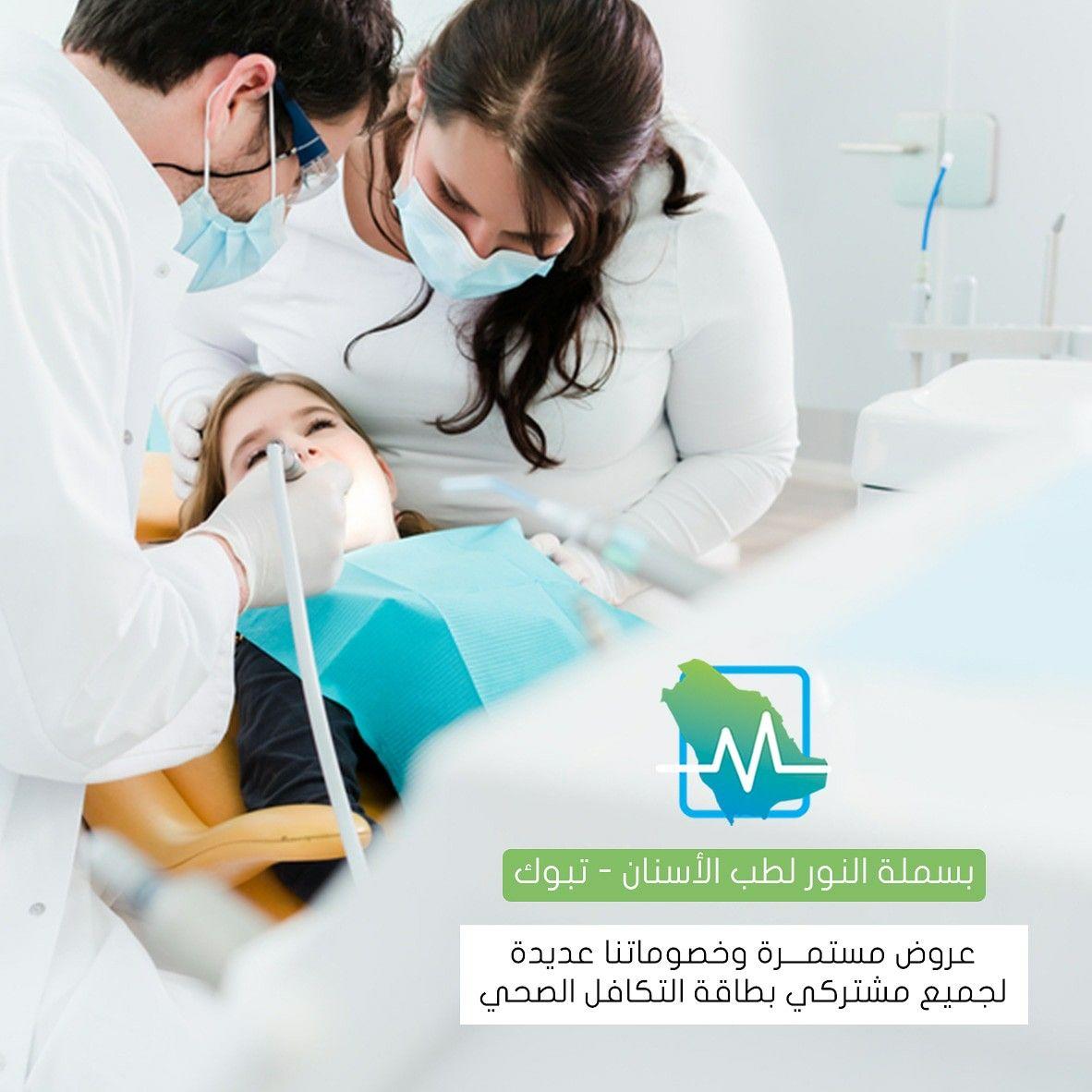 الأسنان الجميلة تحتاج لاهتمام كبير تقدم لكم في بسملة النور لطب الأسنان في تبوك خصومات مميزة على بطاقة التكافل الصحي جميع الخ Coat Lab Coat Health Insurance