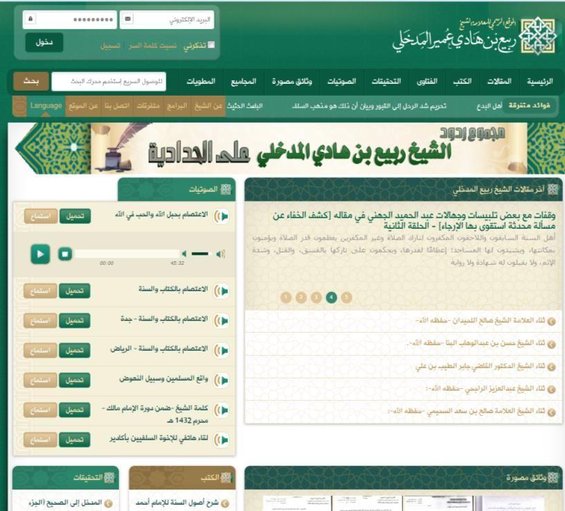 موقع الشيخ ربيع المدخلي Language