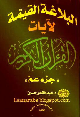 البلاغة القيمة لآيات القرآن الكريم جزء عم عبد القادر حسين محمد تحميل وقراءة أونلاين Pdf Reading Quran Holy Quran
