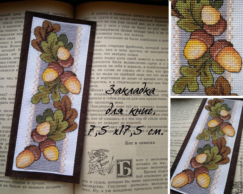 Вышивка крестиком закладки для книг с