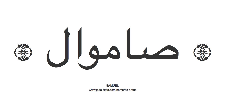Como Puedo Escribir Mi Nombre En Arabe En Facebook nombre samuel en escritura árabe   escritura árabe, nombres