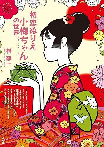 Hatsukoi Nurie Coloring Book Koume-Chan Seiichi Hayashi Kawaii Art Japan