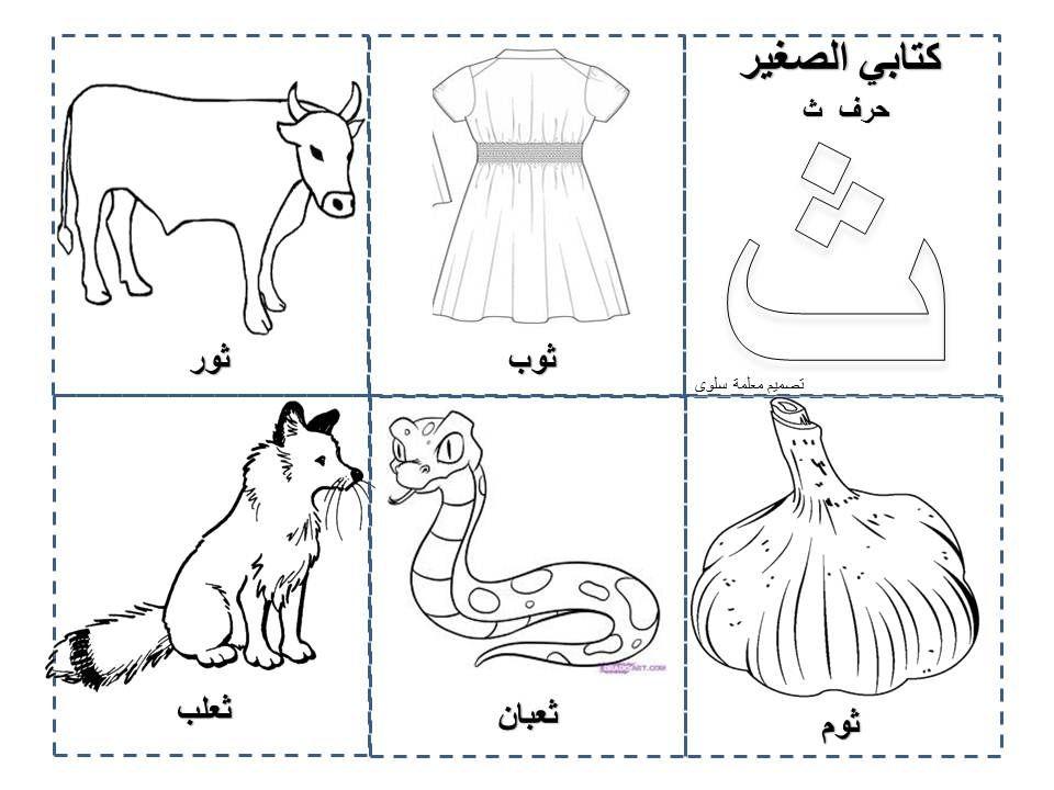 Slide1 Jpg 960 720 Pixels Lettres De L Alphabet Arabe Alphabet Arabe Lettres Alphabet