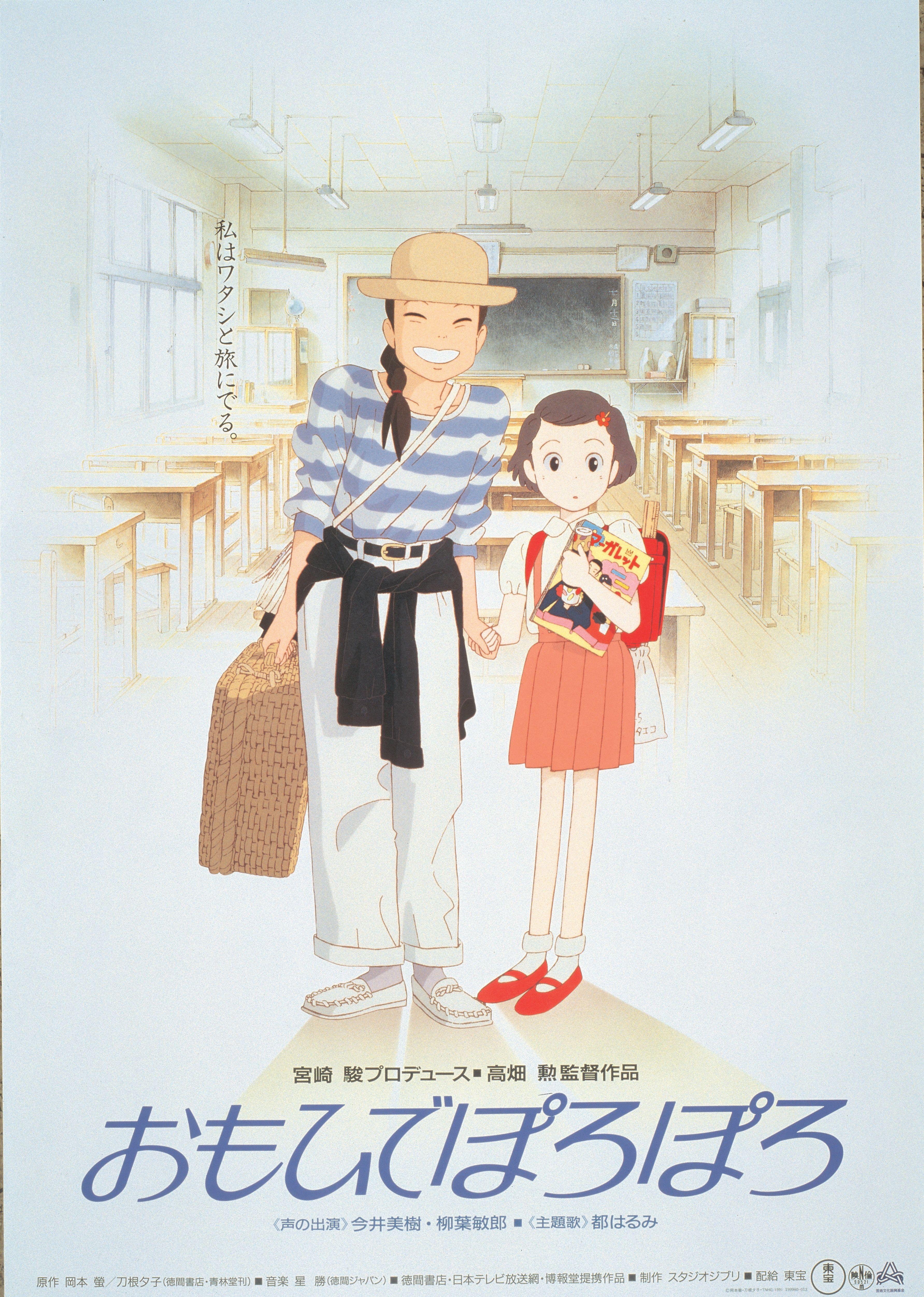Only Yesterday (1991) Yesterday movie