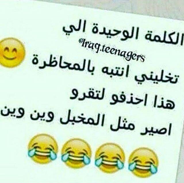 اتخبل والله Life Quotes Funny Jokes Quotes