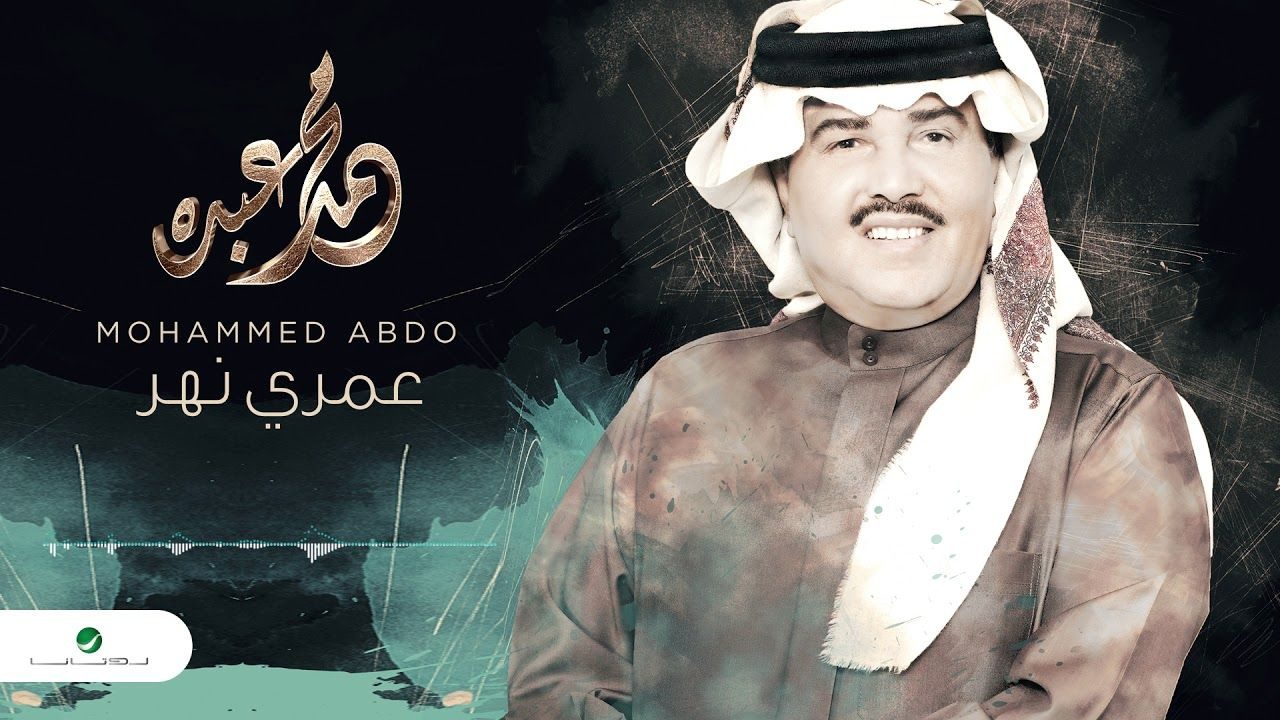 Mohammed Abdo Omry Naher محمد عبده عمري نهر Captain Hat My Passion Movie Posters
