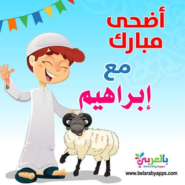 صور العيد احلى مع اسماء اولاد 2020 صور العيد جديدة بالعربي نتعلم Fictional Characters Family Guy Character