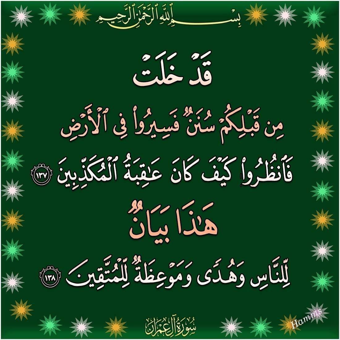 القرآن الكريم مقسم صفحات الشيخ حاتم فريد سورة الحج صفحة 341 مكتوبة مصحف التجويد الملون Calligraphy Arabic Calligraphy