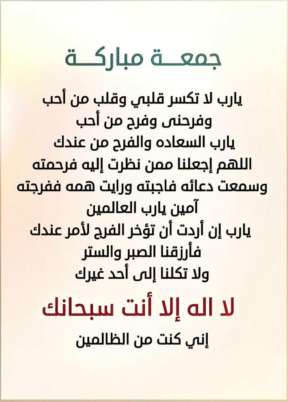 جمعــــة مباركــــة يارب لا تكسر قلبي وقلب من أحب وفرحنى وفرح من أحب يارب السعاده والفرح من عندك اللهم إجع Romantic Love Quotes Islamic Quotes Love Quotes