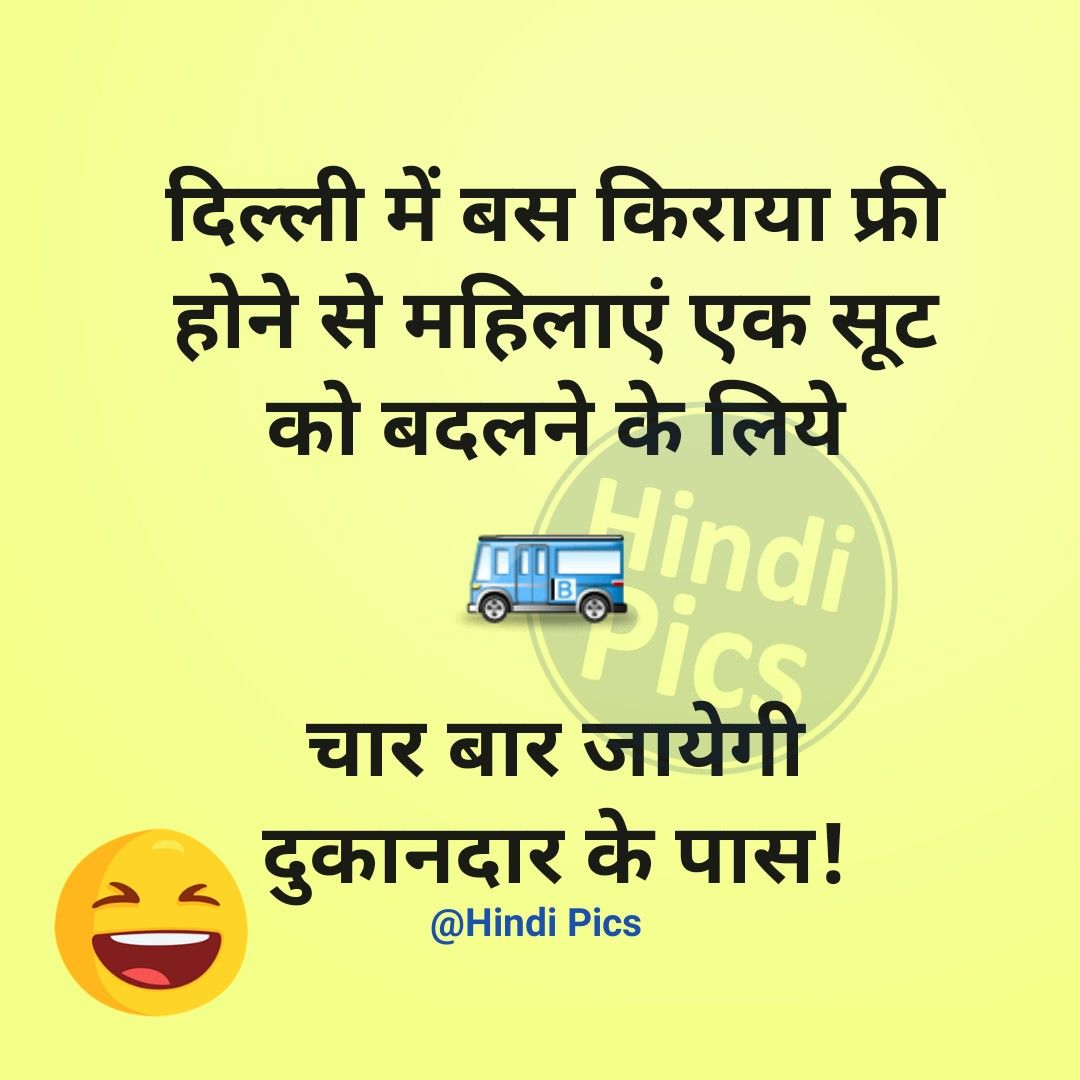 Hindi Jokes & Chutkule on Delhi Kejriwal, Funny Status Quotes in ...