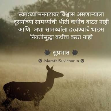 Images of good morning with quotes in marathi
