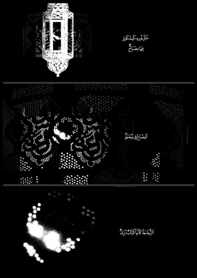 الله نور السموات والأرض مثل نوره كمشكاة فيها مصباح المصباح في