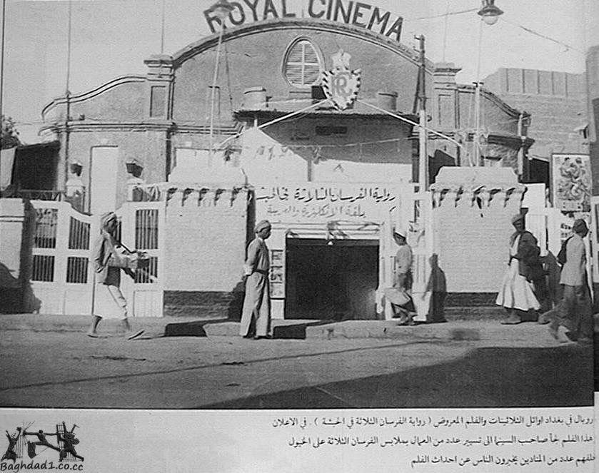 سينما رويال في بغداد Memories Of Iraq Baghdad Iraq Baghdad Ve Middle East