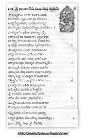 Image result for ashta lakshmi slokas in telugu   GOD BORD