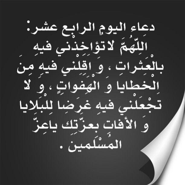 دعاء اليوم الرابع عشر من رمضان Ramadan Math Arabic Calligraphy
