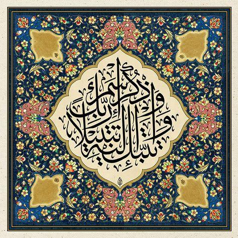 و اذ ك ر اس م ر ب ك و ت ب ت ل إ ل ي ه ت ب ت يل ا Al Muzzammil 73 8 By Baraja19 On Deviantart Islamic Art Calligraphy Islamic Art Art Articles