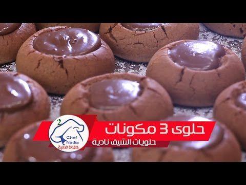 حلوى بثلاث مكونات سريعة التحضير الشيف نادية Recette Cookies 3 Ingredients Youtube Favorite Recipes Food Baking