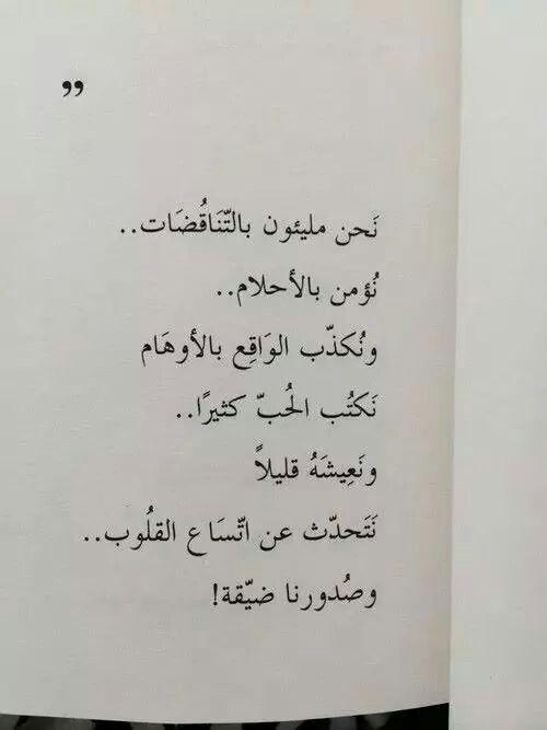 تناقضات Words Quotes Friends Quotes Arabic Quotes