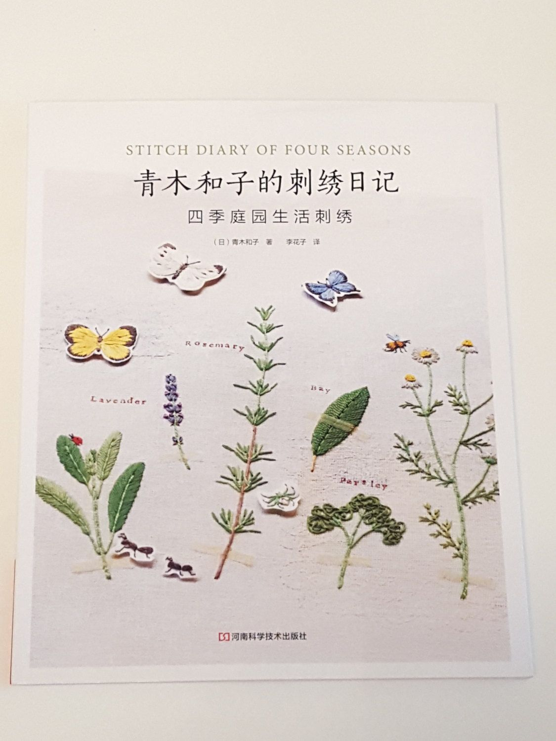 Aoki kazuko embroidery book stitch diary of four seasons