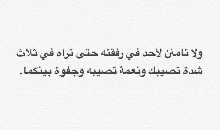 ولا تأمنن لأحد فى رفقته Arabic Quotes Arabic Words Relationship Quotes