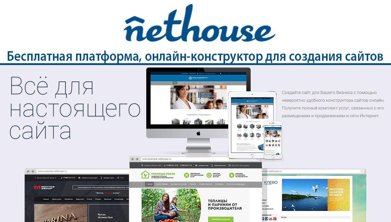 Nethouse платформа для создания сайта влияние каталогов на продвижение сайта