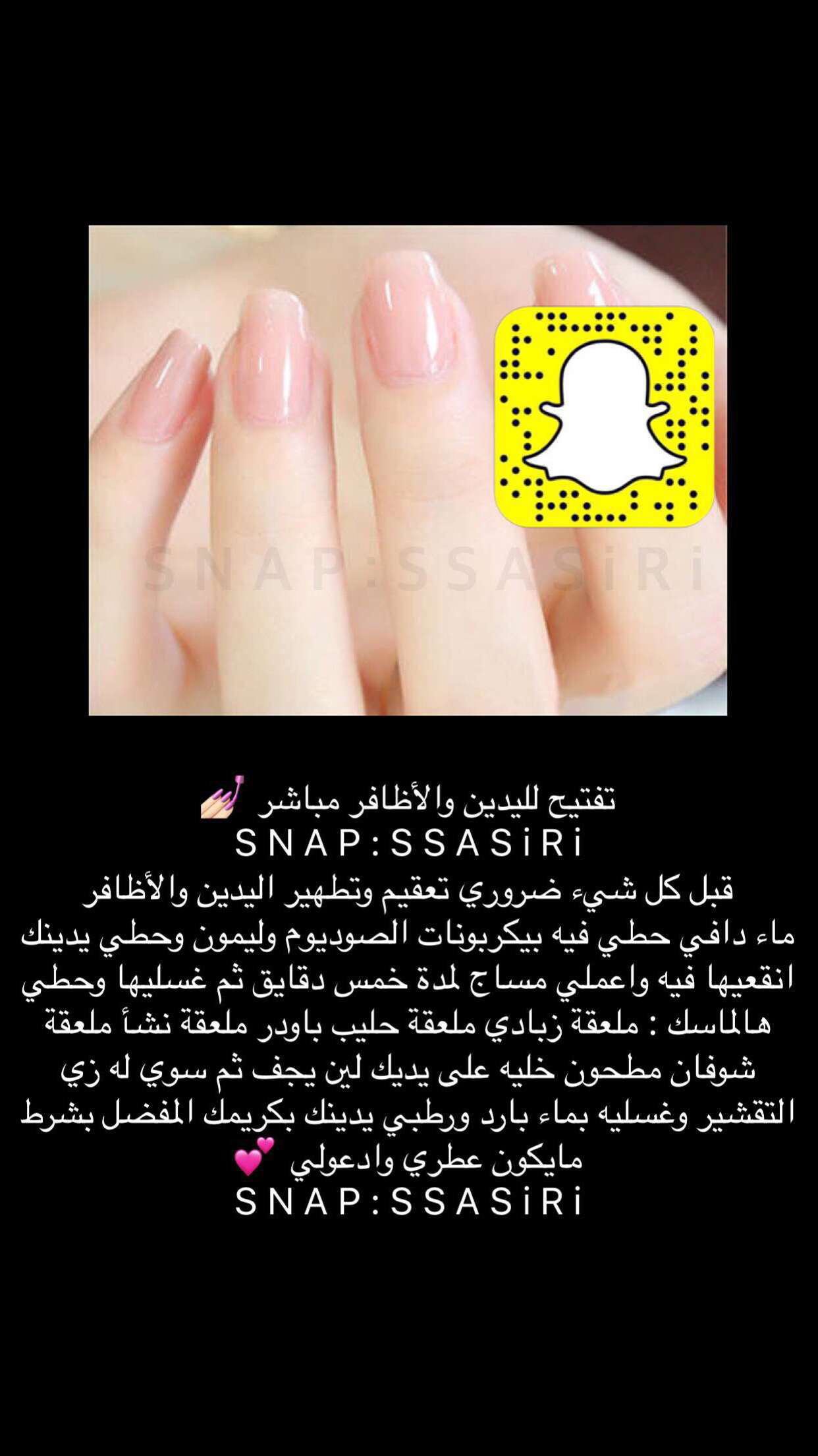 Pin By Fofo On سنابات Ago
