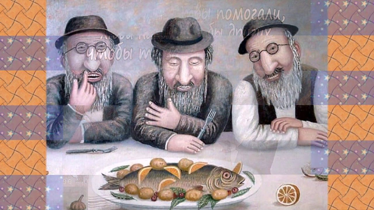 Еврейские поздравления с днем рождения женщине с юмором