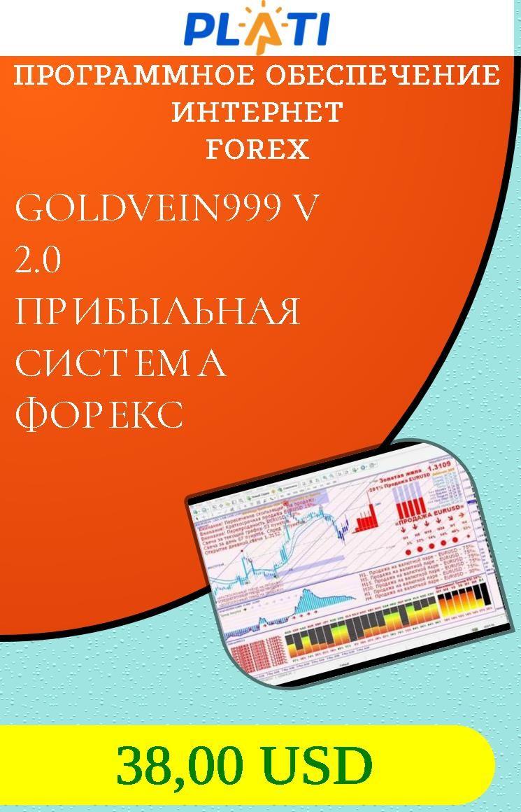 Программное обеспечение forex trader forex offshore